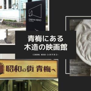 【シネマネコ】青梅にある木造建築のおしゃれな映画館を体験!