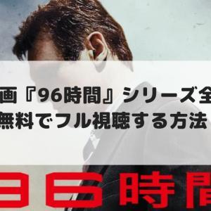 映画『96時間』シリーズ3作:無料で配信動画をフル視聴する方法!
