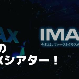 【完全網羅!】IMAXのある映画館一覧!地域別まとめ!