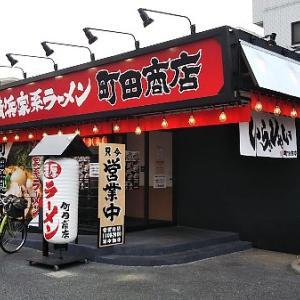 小岩ラーメン:横浜家系_町田商店 卓上が実に楽しい!