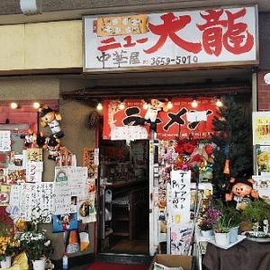 小岩ラーメン:ニュー大龍_なんというか普通ではない店