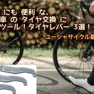 携帯 にも 便利 な、自転車 の タイヤ交換 に 便利ツール!タイヤレバー 3選!