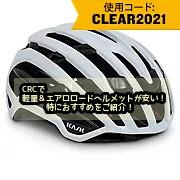 CRCで 軽量&エアロロードヘルメットが安い!特におすすめをご紹介!
