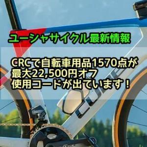 CRCで自転車用品1570点が最大22,500円オフ使用コードが出ています!