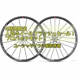 4時間限定 人気ホイールフラッシュセール!プロバイクキット!