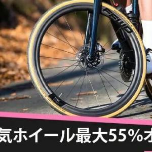 プロバイクキットで 人気ロードバイクホイールが 最大55%オフ!!
