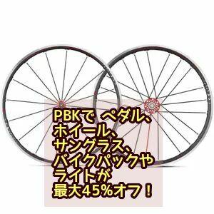 PBKで ペダル、ホイール、サングラス、バイクパックやライトが最大45%オフ!