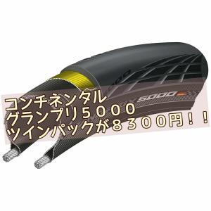 コンチネンタルグランプリ5000ツインパックが\8300円!!