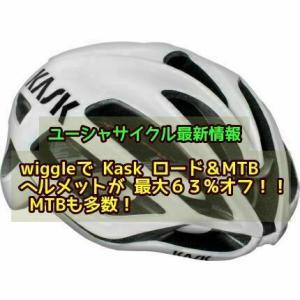 wiggleで Kask ロード&MTBヘルメットが 最大63%オフ!! その他多数 も
