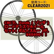 CRCで、Zonda ( ゾンダ )ロードディスクホイールセット( ボルトスルー )が、¥48400!!