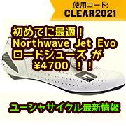 初めてに最適!Northwave Jet Evo ロードシューズ が¥4700 !!