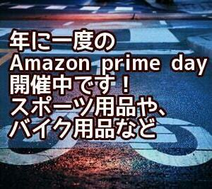 年に一度の Amazon prime day 開催中です!スポーツ用品や、バイク用品など