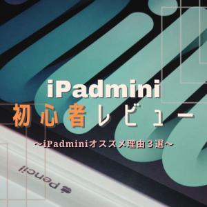 iPadシリーズ初心者による、iPad miniのオススメ理由と使用レビュー