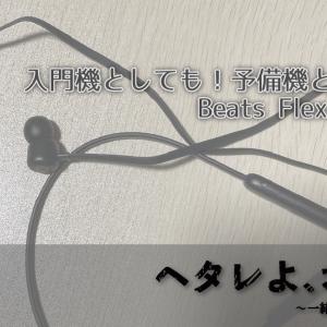 やっぱり、私はBeatsを使うのが好きだ。ワイヤレスイヤホンBeats Flexのご紹介