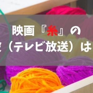 映画『糸』の地上波(テレビ放送)はいつ?