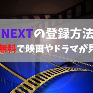 U-NEXTの登録方法!31日間無料で映画やドラマが見放題!