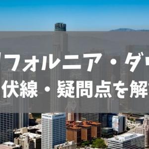 映画『カリフォルニア・ダウン』の伏線・疑問点を解説!