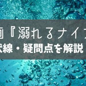 映画『溺れるナイフ』の伏線・疑問点を解説!