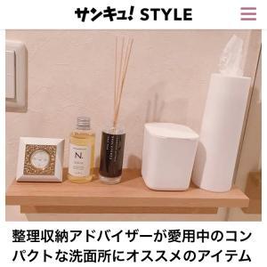 【掲載のお知らせ】整理収納アドバイザーが愛用中のコンパクトな洗面所にオススメのアイテム3選!