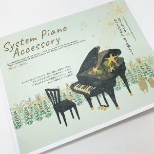 <グランドピアノのカバー選び>開始