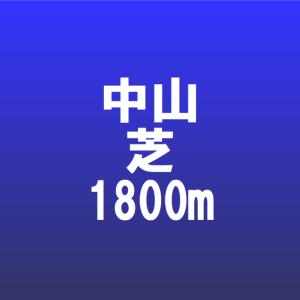 中山競馬場の特徴・芝1800m