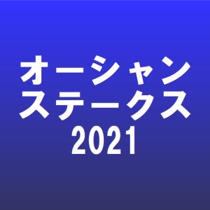 オーシャンステークス2021の予想