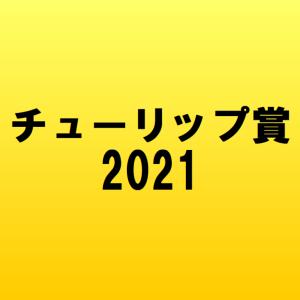 チューリップ賞2021の予想
