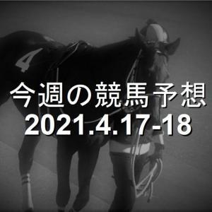 今週の競馬予想(4/17-18) – 皐月賞・アーリントンC・アンタレスS他
