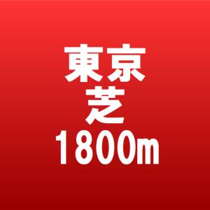 東京競馬場 芝1800mの特徴 – 毎日王冠や府中牝馬Sで狙うべき馬の探し方
