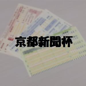 京都新聞杯2021の予想