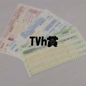 TVh賞2021の予想 – 指数を使った競馬予想
