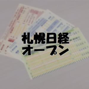 札幌日経オープン 予想 2021 – データと指数を使った競馬予想