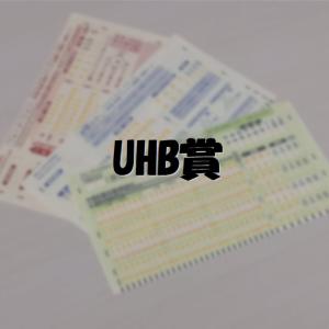 UHB賞 予想 2021 – データと指数を使った競馬予想