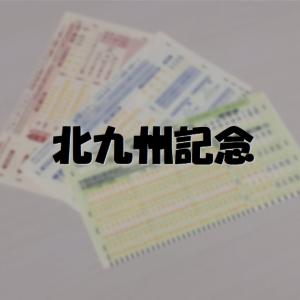 北九州記念 過去 予想 2021 – データと指数を使った競馬予想
