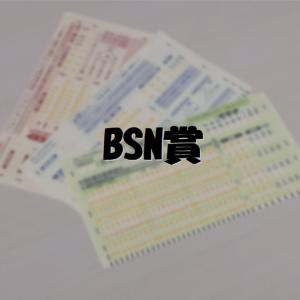 BSN賞 予想 2021 – データと指数を使った競馬予想