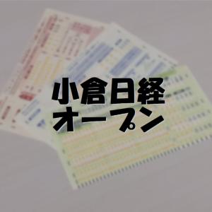 小倉日経オープン 予想 2021 – データと指数を使った競馬予想