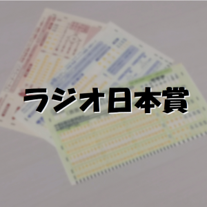 ラジオ日本賞 予想 2021 – データと指数を使った競馬予想