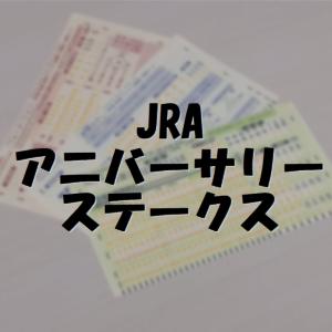 JRAアニバーサリーステークス 予想 2021 – データと指数を使った競馬予想