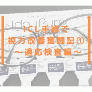 ICL手術で視力改善奮闘記① 〜適応検査編〜