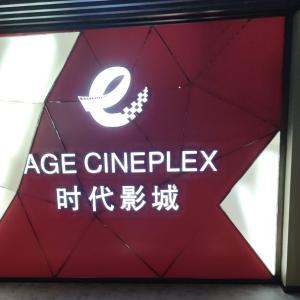 中国の映画館行ってみた『哥斯拉大战金刚』