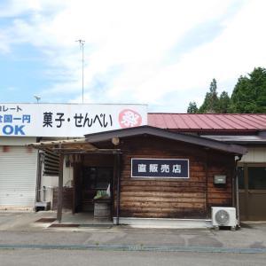 245円の誘惑 @那須