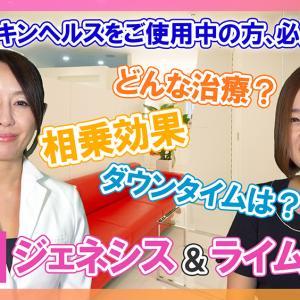 【YouTube『Dr.聖子チャンネル』】\ゼオスキン中の方、必見/ 福岡院にも新導入! ジェネシス&ライムライトについてDr.聖子に聞きました♪