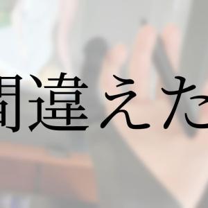 エレコム ペンタブ用1本指グローブをレビュー! 安い&十分な耐久性
