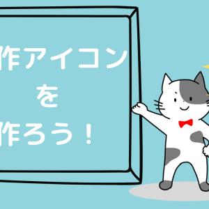 【ibis PaintX】プロフィールアイコン自作しませんか?