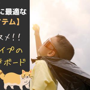 【超厳選】子供とお絵描き|持ち運びに最適な電子タイプのお絵かきボード オススメ3選