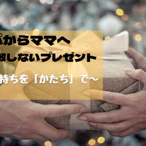 【大公開】ママへのプレゼント|パパから送るママへの絶対失敗しないプレゼント