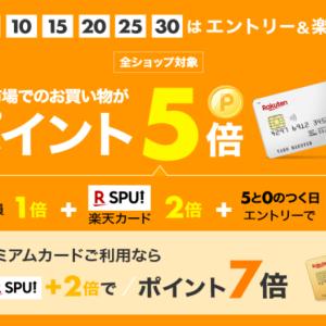 【楽天市場】「5と0のつく日」ポイント最大5倍 7月30日