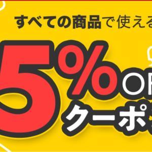 【5%OFF】フリマアプリのラクマで使える、5%OFFクーポン配布中 7月29日~7月31日