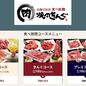 【焼肉きんぐ】食べ放題メニューの料金を節約する3つの方法