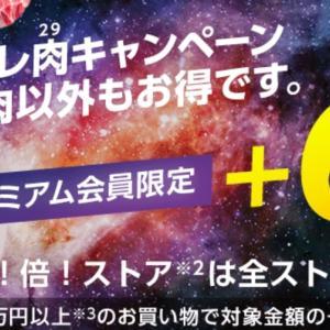 【ヤフーショッピング】29日はプレ肉キャンペーン、プレミアム会員限定+6%|7月29日限定
